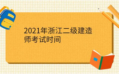 2021年浙江二级建造师考试时间