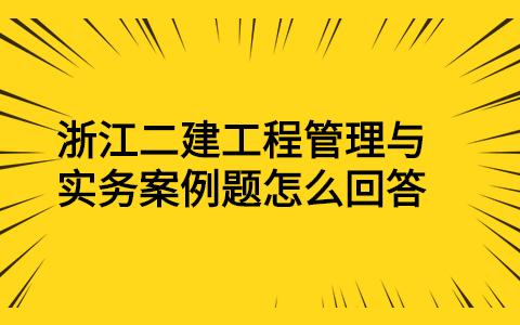浙江二建工程管理