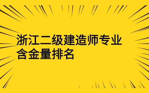 浙江二级建造师专业含金量