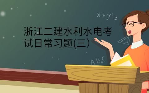 浙江二建水利水电